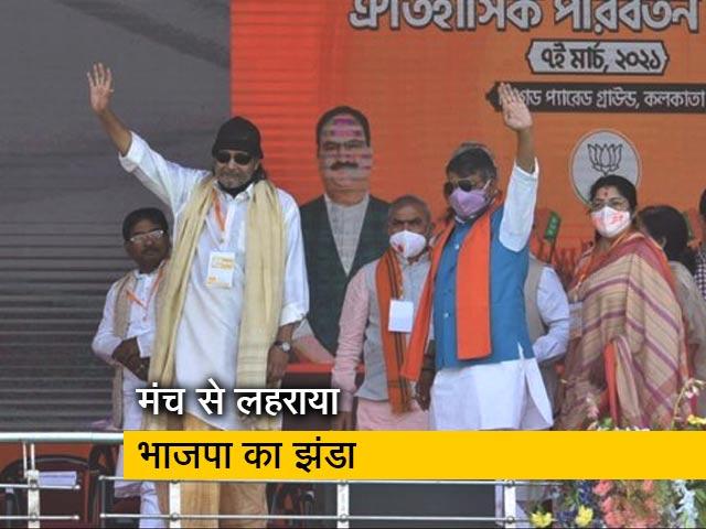 Videos : बंगाल विधानसभा चुनाव: अभिनेता मिथुन चक्रवर्ती BJP में शामिल