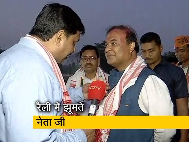Video : मुझे लोगों के प्यार से मतलब, PM तय करेंगे कौन होगा असम का अगला CM: हेमंत बिस्वा सरमा
