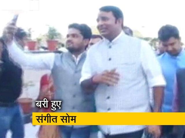 Videos : मुजफ्फरनगर दंगा: विधायक संगीत सोम को बड़ी राहत, केस खत्म