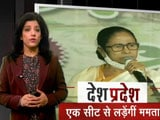 Video : देश प्रदेश : केवल नंदीग्राम से चुनाव लड़ेंगी ममता बनर्जी, TMC ने उम्मीदवारों की लिस्ट जारी की