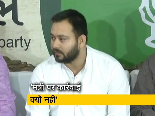 Videos : बिहार: तेजस्वी यादव ने नीतीश के मंत्री रामसूरत राय पर तेज किए हमले
