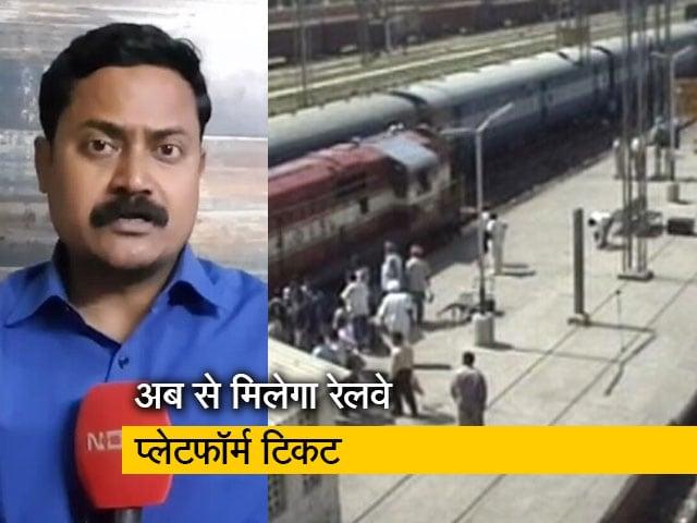 Video : दिल्ली के अलावा इन 19 स्टेशनों पर मिल सकेंगे रेलवे प्लेटफॉर्म टिकट