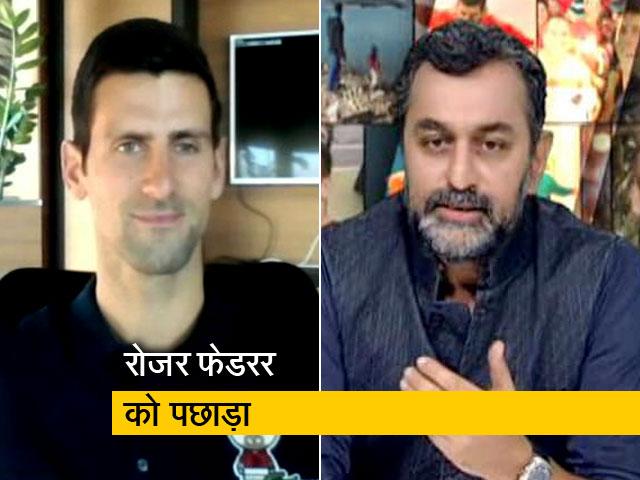 Videos : नोवाक जोकोविच ने NDTV से कहा- वर्ल्ड नंबर 1 पर बने रहना सपने से कम नहीं