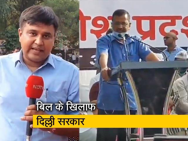 Videos : NCT संशोधित बिल के खिलाफ दिल्ली सरकार, मुख्यमंत्री अरविंद केजरीवाल का जंतर-मंतर पर विरोध प्रदर्शन