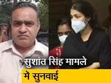 Video : सुशांत सिंह और रिया चक्रवर्ती मामले में सुप्रीम कोर्ट में क्या हुई सुनवाई? बता रहे हैं आशीष भार्गव