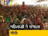 Video : महिला दिवस: किसान आंदोलन को मिला नारी शक्ति का साथ
