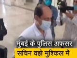 Video : एनआईए ने सचिन वझे से सवालों की झड़ी लगाई, मुंबई एटीएस की भी रडार पर