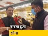 Video : गोल्ड खरीदने का सुनहरा मौका, 11 हजार रुपये सस्ता हुआ सोना