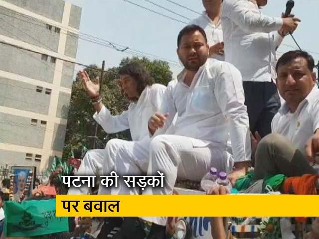 Videos : पटना में RJD का प्रदर्शन, पुलिस ने लाठीचार्ज और वॉटर कैनन का किया इस्तेमाल