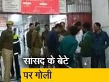 Video : देश प्रदेश : अपराधियों के हौसले बुलंद, यूपी में BJP सांसद के बेटे पर फायरिंग