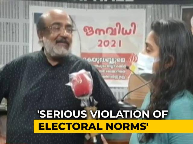 "Video : ""Subverting Of Polls"": Kerala Minister On Case Against Investment Fund Board"