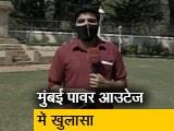Video : मुंबई पावर आउटेज में चौंकाने वाला खुलासा, साइबर अटैक से हुई थी बिजली सप्लाई ठप
