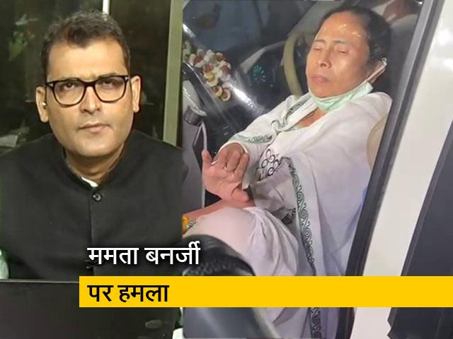 Videos : हॉट टॉपिक : ममता बनर्जी का दावा- मेरे ऊपर हमला हुआ