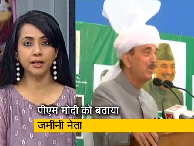 Videos : इंडिया ऐट 9 : गुलाम नबी आजाद ने पीएम मोदी को सराहा, केजरीवाल यूपी के सियासी अखाड़े में कूदे