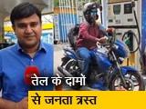 Video : 'पेट्रोल-डीजल' पर टैक्स से सरकार की बंपर कमाई, बता रहे हैं शरद शर्मा...