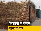 Video : सिंघु बॉर्डर पर आंदोलनरत किसानों ने बनाया बांस का घर, टीकरी बॉर्डर पर बने पक्के मकान