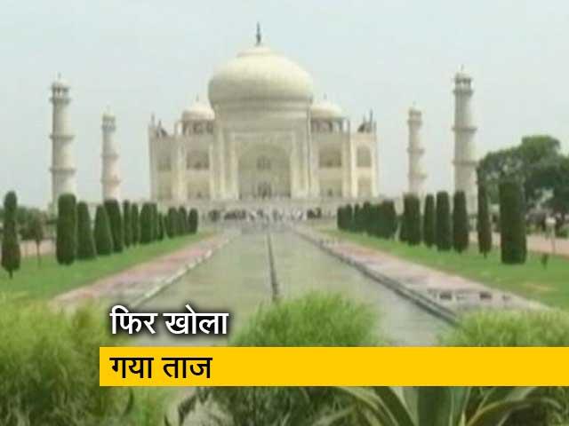 Videos : ताजमहल में बम रखने की जानकारी निकली झूठी, कॉल करने वाली की तलाश जारी