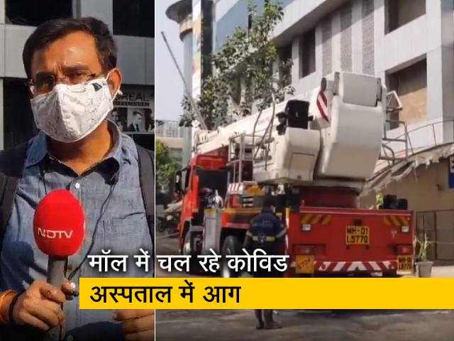 Videos : मुंबई : मॉल में चल रहे कोविड अस्पताल में आग लगी, 6 शव निकाले गए