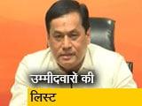 Video : असम : BJP ने जारी की उम्मीदवारों की लिस्ट, माजुली से चुनाव मैदान होंगे CM सर्वानंद सोनोवाल