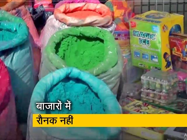 Video : होली पर भी दिख रहा है कोरोना का असर, दुकानें तो सजीं लेकिन ग्राहक नदारद