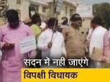 Video : बिहार: सदन के बाहर काली पट्टी बांधकर प्रदर्शन कर रहे हैं विपक्षी विधायक
