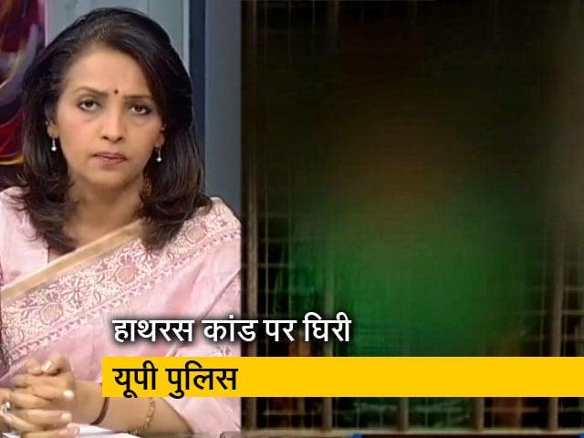 Videos : खबरों की खबर : हाथरस के हत्याकांड से यूपी में कानून-व्यवस्था पर फिर उठे सवाल