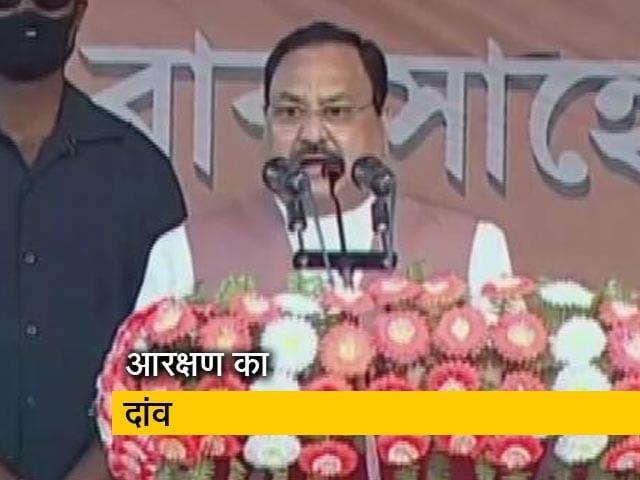 Videos : पश्चिम बंगाल चुनाव में बीजेपी ने चला आरक्षण का दांव, पिछड़ी जातियों को ओबीसी में करेगी शामिल
