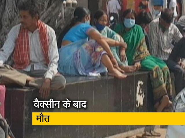 Videos : बिहार: नालंदा मेडिकल कॉलेज के स्टूडेंट की मौत, 22 दिन पहले ली थी कोरोना वैक्सीन