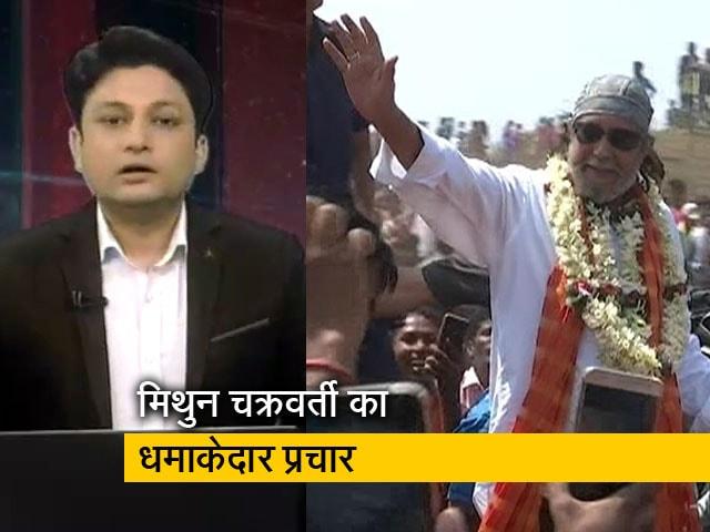 Videos : हॉट टॉपिक : मिथुन चक्रवर्ती ने बंगाल में बीजेपी के लिए धमाकेदार अंदाज में किया चुनाव प्रचार