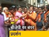 Video : गुजरात: निकाय चुनाव में BJP की बड़ी जीत, PM मोदी ने कही ये बात