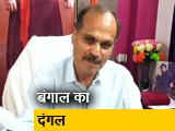 Video : बंगाल: कांग्रेस में रार, अधीर रंजन चौधरी बोले- किसे खुश करना चाहते हैं आनंद शर्मा?