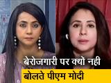 Video : उर्मिला मातोंडकर ने पूछा सवाल. क्या आत्मनिर्भर भारत भी एक जुमला बनकर रह जाएगा