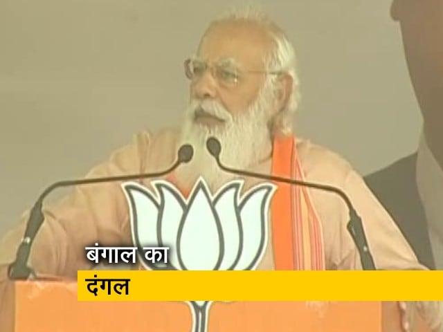 Videos : बंगाल चुनाव : PM मोदी ने 'खेला हौबे' के जरिए TMC पर साधा निशाना