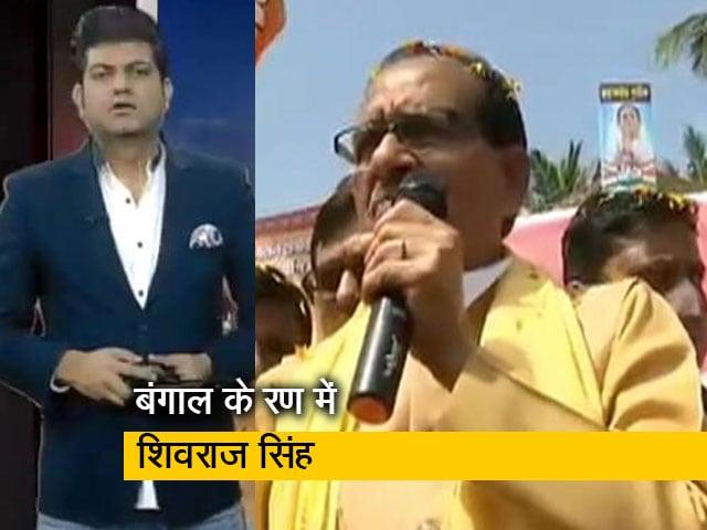Videos : पश्चिम बंगाल के सियासी रण में मध्य प्रदेश के नेता, शिवराज सिंह की एंट्री