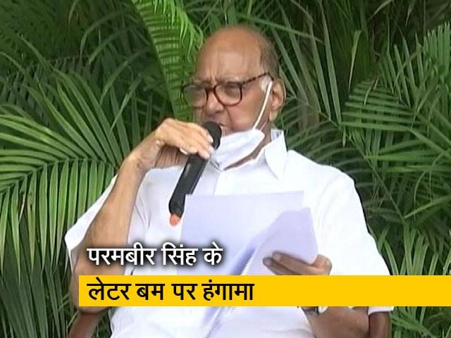 Videos : शरद पवार ने अनिल देशमुख के पक्ष में दिए 'सबूत', नहीं होगा इस्तीफा!