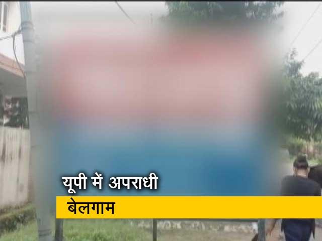 Video : क्राइम रिपोर्ट इंडिया : CM योगी के गढ़ गोरखपुर में नाबालिग को बंधक बनाकर गैंगरेप