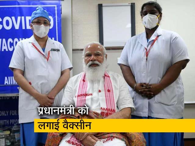 Videos : वैक्सीन लगने के बाद पीएम मोदी ने नर्स से क्या कहा