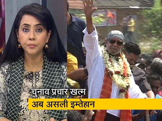 Videos : प्राइम टाइम : बंगाल और असम में पहले चरण का प्रचार खत्म, जनता 27 को करेगी फैसला