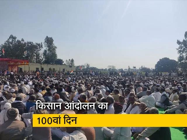 Videos : किसान आंदोलन के 100 दिन: जानें अब कैसी है आंदोलन की धार, कितनी बदली तस्वीर
