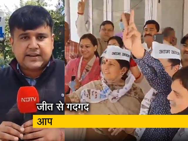 Video : दिल्ली MCD उपचुनाव में AAP का 'चौका', 2022 का एमसीडी चुनाव जीतने का दावा