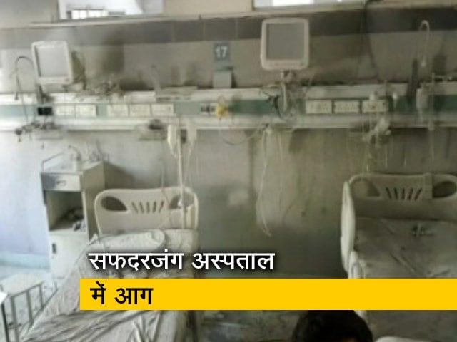 Video : दिल्ली के सफदरजंग अस्पताल के ICU में आग, मरीज सुरक्षित
