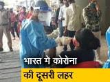 Video: क्या भारत में कोरोना की दूसरी लहर है? 40 हजार मामले रोजाना हो रहे हैं रिपोर्ट