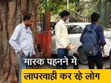 Video: बेंगलुरु में कोरोना के नए मामलों में तेज बढ़ोतरी, एक माह में 10 गुना उछाल