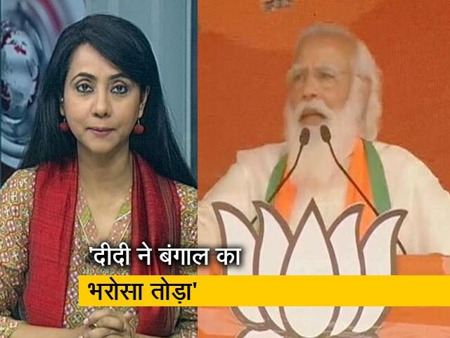 Videos : देस की बात : पश्चिम बंगाल में सुपर चुनावी संडे, कोलकाता में पीएम मोदी ममता बनर्जी पर बरसे