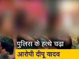 Video : कानपुर रेप : दरोगा का बेटा गिरफ्तार, तीसरा आरोपी अभी भी है फरार