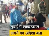 Video : मुंबई में लॉकडाउन का खतरा बढ़ा, कोरोना के रोज के मामले 2 हजार के करीब पहुंचे