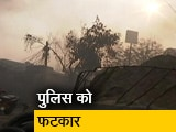 Video : 'कागज का बेकार टुकड़ा': दिल्ली दंगे की विजिलेंस रिपोर्ट पर HC की पुलिस को फटकार
