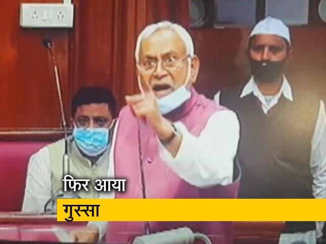 Videos : नीतीश कुमार को गुस्सा क्यों आता है?