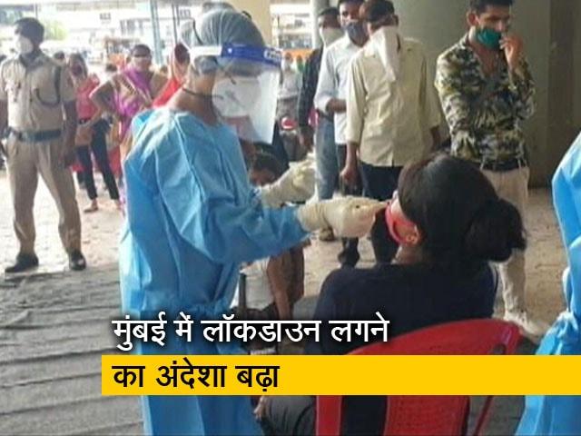 Videos : मुंबई में लॉकडाउन का खतरा बढ़ा, कोरोना के मामले 2 हजार के करीब पहुंचे