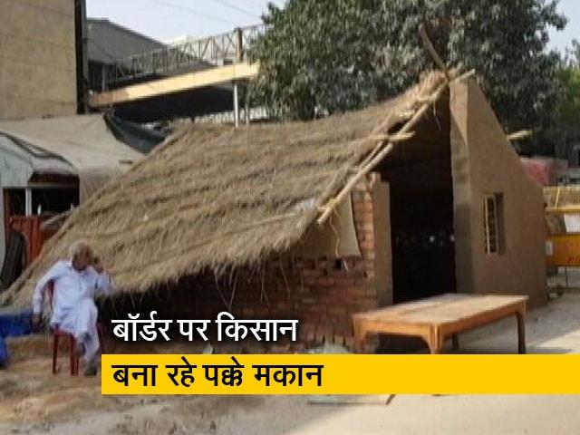 Videos : टीकरी बॉर्डर पर पक्के मकान तैयार कर रहे किसान, लंबे आंदोलन की तैयारी